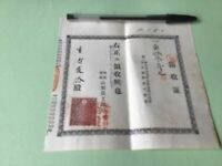 Japan Vintage Receipt with Revenue stamp Ref R32353