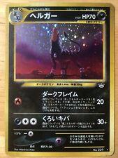 Houndoom Pokemon 2000 Holo Neo 3 Revelations Promo Japanese 229 VG