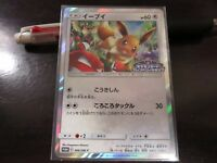 Pokemon Promo 306/SM-P card Eevee Friendly Shop Japanese
