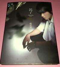ASKA YANG  杨宗緯 YANG ZON WEI :  鸽子  DOVE (2008 / SINGAPORE )      CD