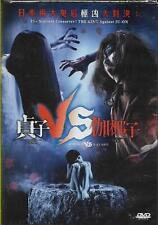 Sadako vs Kayako DVD Ando Masanobu Yamamoto Mizuki Tamashiro Tina NEW Eng Sub R3