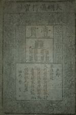 Ming Dynasty Note - Official Mulberry Bark Paper Reprint by the ANA - 1986