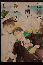 JAPAN Keiko Kinoshita Boys Love manga: Roman no Okuni de Aimashou