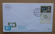 1965 ISRAEL 2nd INTERNATIONAL BOOK FAIR W/- TAB FIRST DAY COVER