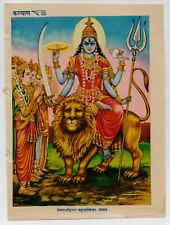 DEVTAO DHWARA MAHA SHAKTI KA STAVAN- Old vintage mythology Indian KALYAN print