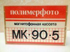 MK-90-5 (МК-90-5) RARE BLANK AUDIO CASSETTE TAPE NEW 1989 YEAR USSR MADE
