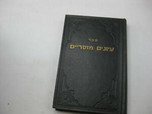 Hebrew עיונים מוסריים Iyunim Mussariyim MUSSAR by R. Chaim Hakohen