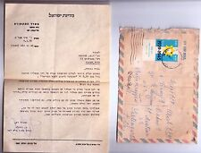 ISRAEL POST OFFICE LETTER WARNING FOR KIND STAMP TO USSR JUDAICA EXTRIME RARE
