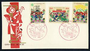 DollarMeela: P.R.China Sc#453-455 C70 10th Anniv. of Founding of PRC (1959) FDC