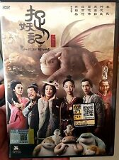 Monster Hunt 捉妖记 Zhuo Yao Ji (Film) ~ DVD ~ English Subtitle ~ Sandra Ng