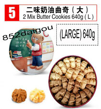 2 Mix Butter Jenny Cookie (LARGE) 640g, Jenny Bakery Hong Kong