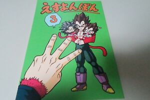 Dragon Ball Doujinshi VEGETA etc. (A5 26pages) HIME WANKO ESUYONBON #3