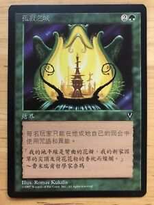 City of Solitude Chinese Visions mtg NM
