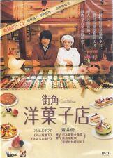 Patisserie Coin de rue DVD Eguchi Yosuke Aoi Yu Toda Keiko NEW R3 Eng Sub Cake