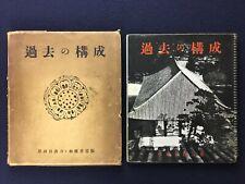 HIDETO KISHIDA Kako no Kosei 1938 Japanese Photobook