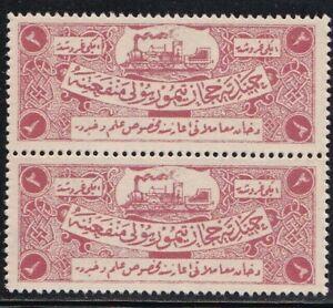 1917 Hejaz Railway horizontal Revenue B/2 MNH Gummed MNH Reproduction Stamp sv
