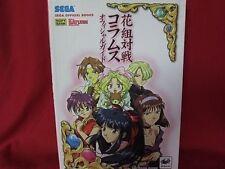 Sakura Wars (Taisen) Hanagumi Columns guide book/SS