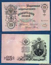 Russie - 25 Rubles 1909 Alexander II Qualité SUP - Russia