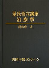 董氏奇穴講座─治療學(Lectures on Tung's Acupuncture:Therapeutic System-Traditional Chinese