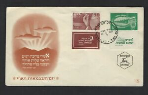 Israel 1950 INDEPENDENCE DAY FDC SHORT TABS