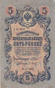 1909 Russia 5 Rubles Note, Pick 35a; Shipov