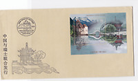 switzerland china joint  stamps cover ref r14467