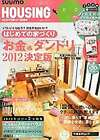 Monthly HOUSING March 2012 issue [magazine]