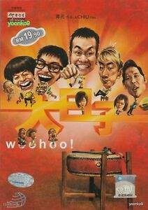 Woo hoo DVD (2010) Malaysia Movie English Sub _ PAL Region 0 _ Jack Lim