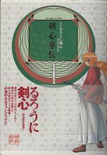 Kenshin Kaden Artbook - Text in Japanese OOP - Nice Condition