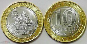 Russia 10 rubles 2021 Nizhny Novgorod, Ancient Cities of Russia UNC