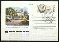 Russia 1978 post card Writer Lev Tolstoy / Yasnaya Polyana FDC cancel