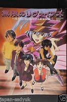 JAPAN Infinite Ryvius Lucson no Ryvius Koukai Nisshi (Art Guide Book)