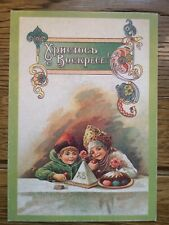 Vintage Russian Easter Greeting Postcard early 1990s