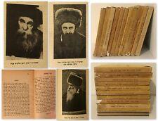 LOT 11 books Hebrew The greatest Hasidim,Belz,Gur,Sanz, Jerusalem israel 1950s