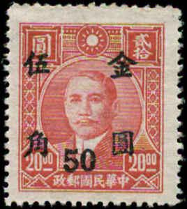 China  Scott #837A Mint No Gum