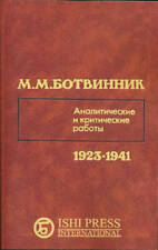 Mikhail Botvinnik Analytical and Critical Work Articles - 1923-1941 - RUSSIAN ED