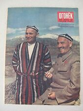 Russian Soviet Magazine Ogonek April 16 1957 Tajikistan Hero Soviet Union Огонёк