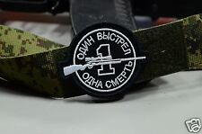 One Shot One Kill In Russian patch, Tactical morale military patch