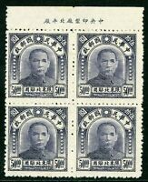 China 1948 ⚠️ Northeast $50.OO Type 2 Inscription Block Mint  X102 ✔️