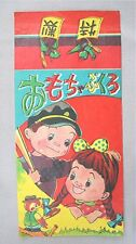 Vintage Japanese Advertisement Label - Young Baseball Player