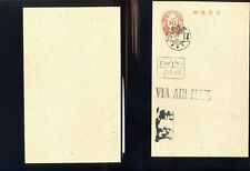 Ryukyu Islands UX1 Var Provisional Postal Card (#RY PVCM1-1)