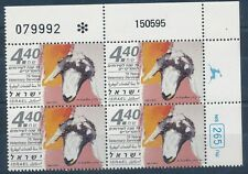Israel 1995 VETERINARY SERVICES 75th ANNIVERSARY plate block MNH  !!!