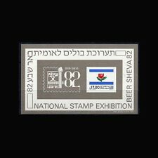 Israel, Sc #830a, MNH, 1982, S/S, Stamp Expo, 5ADD
