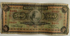 Greece 500 Drachma Banknotes Issued 1932 (Quantity: 5) poor condition