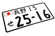 "Universal 6"" X 12"" Jdm Aluminum Embossed Japanese License Plate - Japan Flag D (Fits: 2005 3)"