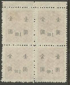 CJA239 1948-9 Gold Yuan $1 on 40c SG1092 block of 4 unmounted superb offset