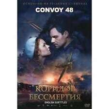 CONVOY 48 (KORIDOR BESSMERTIYA) (FYODOR POPOV WORLD WAR II DRAMA)