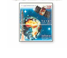ISR9620 Space research agency 1 stamps