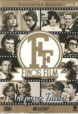 FINOS FILM #20 -  YPEROHES (Vougiouklaki, Gionakis) - 8 GREEK MOVIES BOX 8 DVD