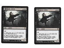 MTG - Innistrad: 2x Bloodline Keeper (Korean) NM